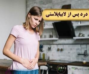 عوامل نگران کننده درد :