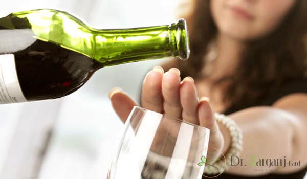 خودداری از مصرف الکل و کافئین