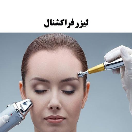 آیا شما از خدمات لیزر فراکشنال یک پزشک ماهر، متخصص، باتجربه و مشهور استفاده می نمایید؟