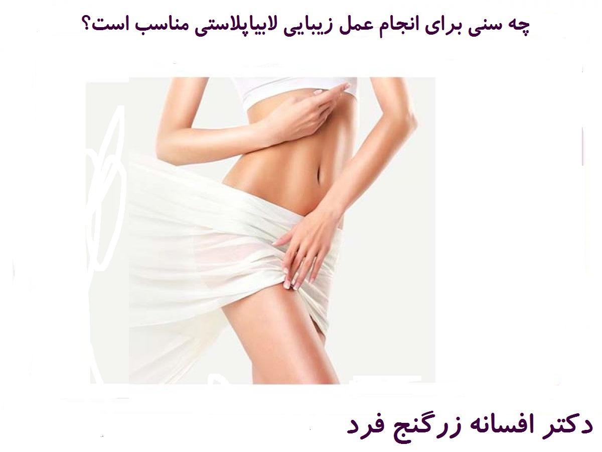 چه کسانی نباید عمل زیبایی لابیاپلاستی را انجام دهند؟
